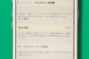 iphone8のバッテリー状態が80%これは交換時期ですか?